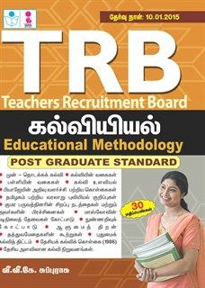 Sura Books offer complete trb pg exam books for educational