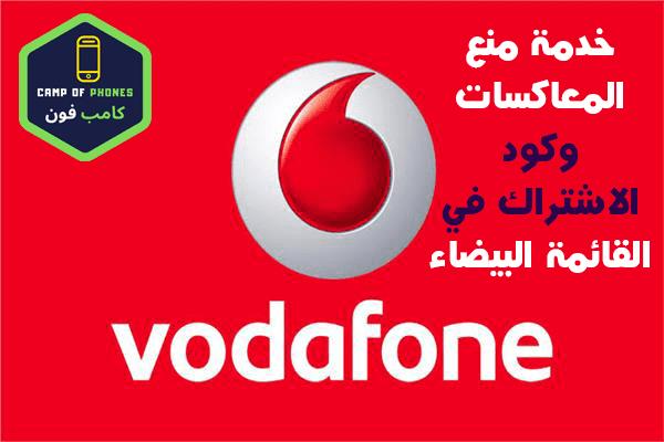 عروض فودافون 2020خدمة منع المعاكسات وكود الاشتراك في القائمة البيضاء فودافون Vodafone Logo Tech Company Logos Company Logo
