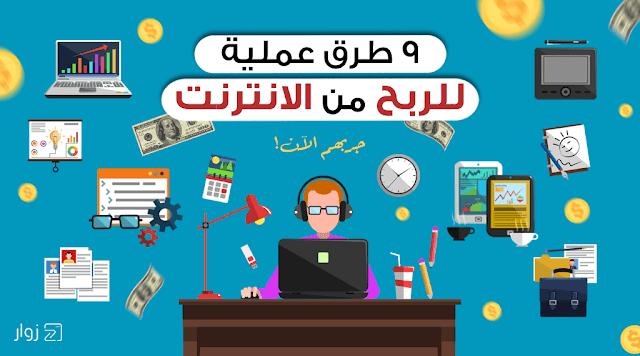 السلام عليكم ورحمة الله وبركاته اهلا ومرحبا بكم اعضاء وزوار موقع مكانك اليوم نتحدث عن طرق الربح من الانترنت للمبتدئين وال Online Work Online Business Online
