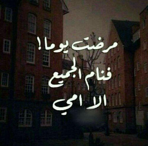 Pin By Mariam On A3 Ani Funny Arabic Quotes Love U Mom Lovely Quote