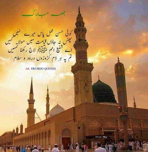 AmnaKhan   Urdu quotes, Urdu poetry, Taj mahal