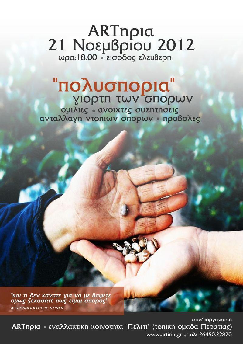 'πολυσπόρια' γιορτή των σπόρων στην ARTηρία στις 21/11/2012.