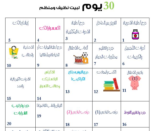 اوراق مجانية برنامج تنظيم وإدارة البيت والحياة Life Planner Organization Planner Organisation Free Daily Planner