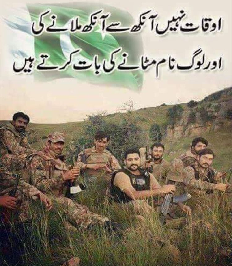Army Poetry, Pak Army