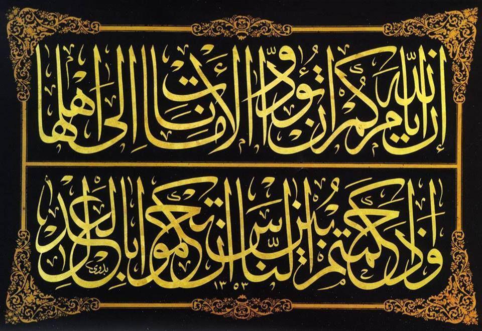 Yahya YÜKSEL adlı kullanıcının خطوط عربية panosundaki Pin