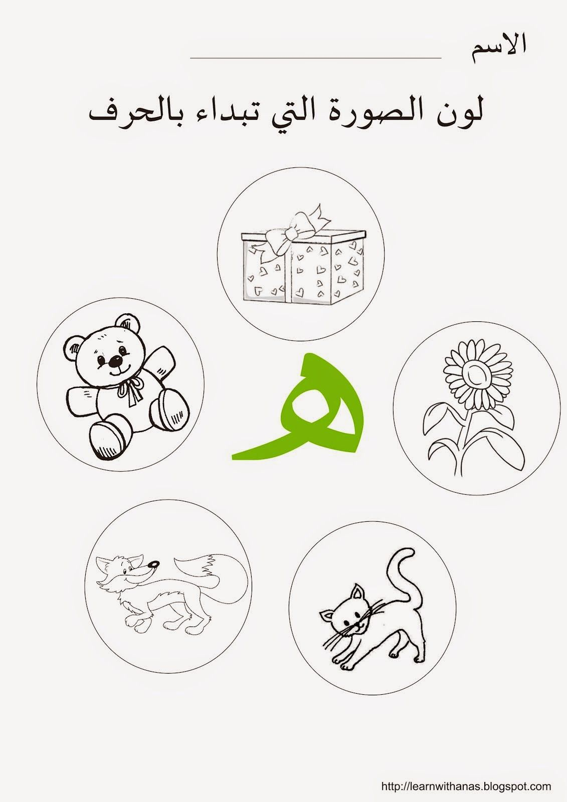 Arabic Handwriting Tracing