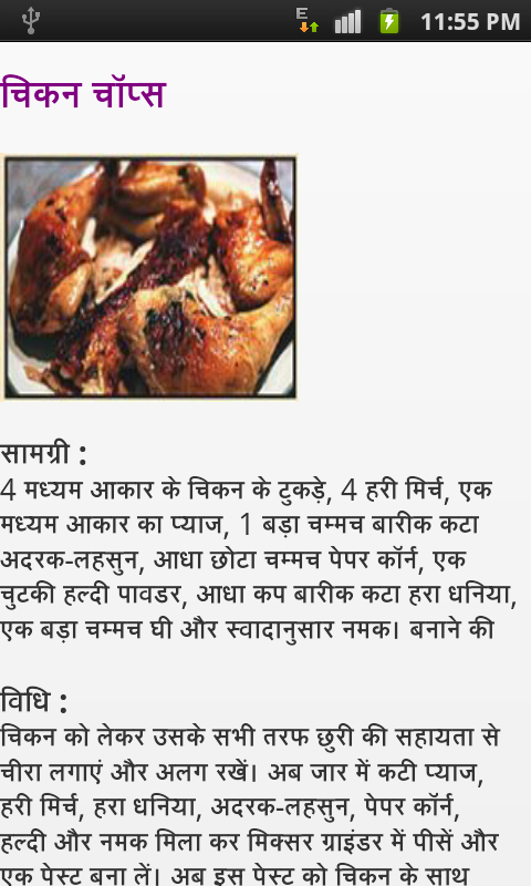 Hindi language chicken recipe lite food recipes pinterest food hindi language chicken recipe forumfinder Image collections