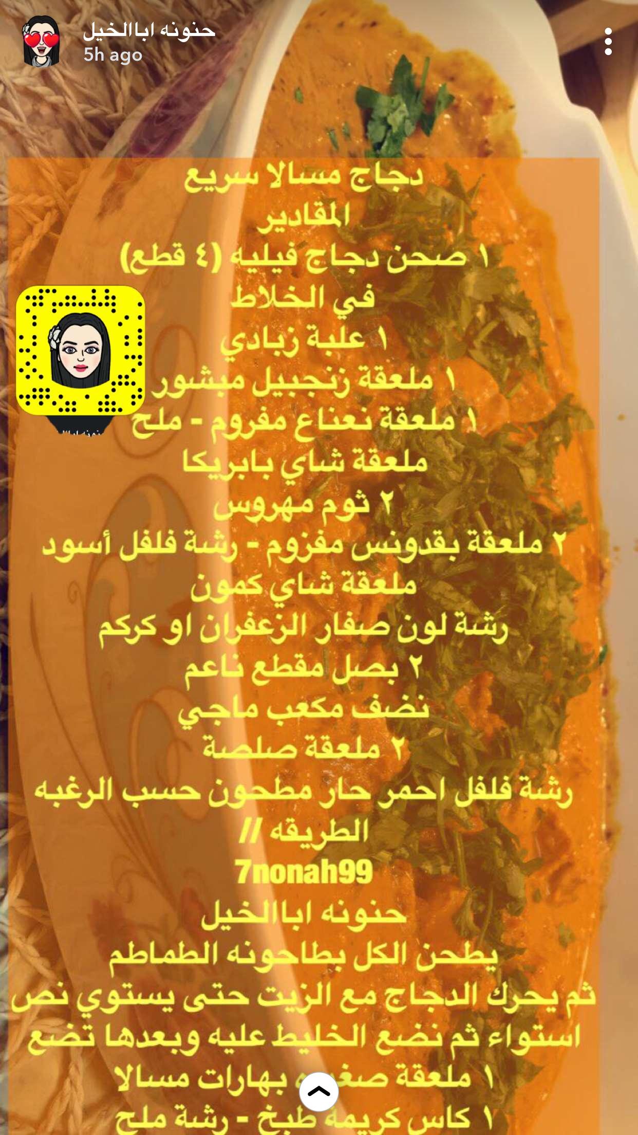 Pin By Darya On دجاج Arabic Food Food Tasting Health Facts Food