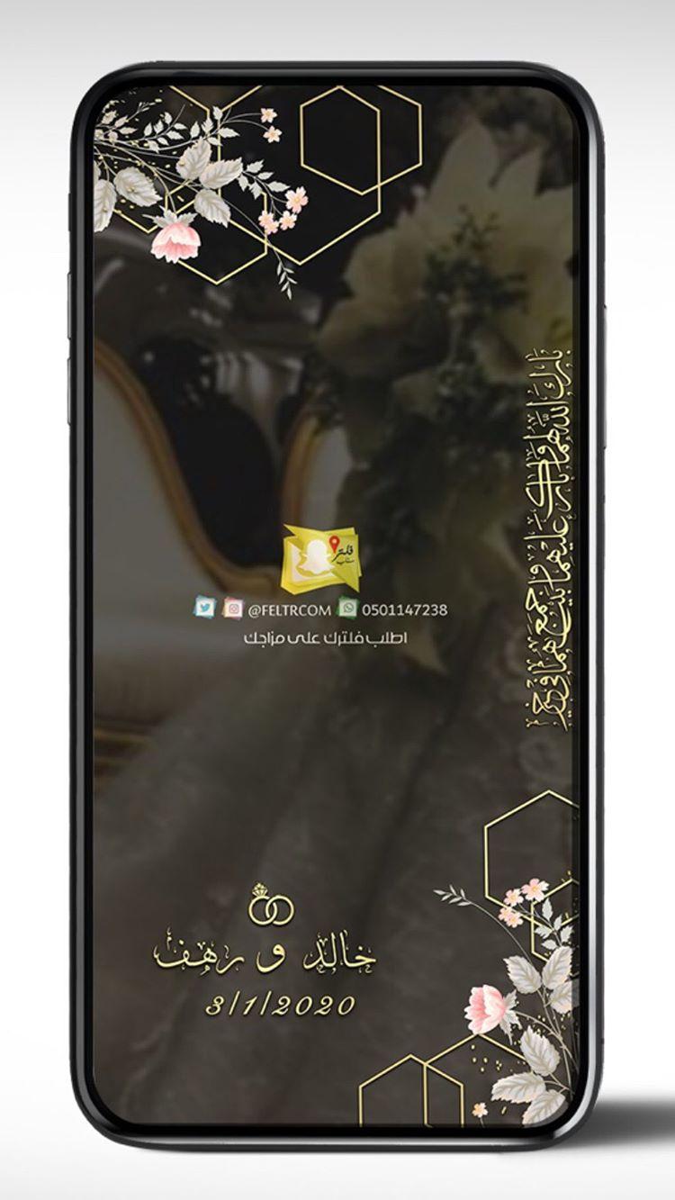 Stories Instagram Snapchat Filter Design Snapchat Geofilters Wedding Frames