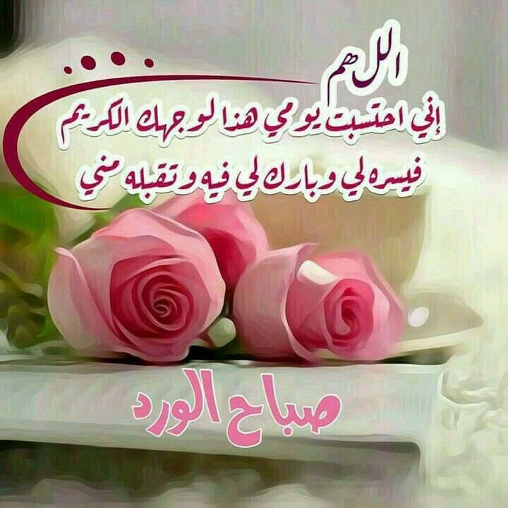 صباح الورد وعطوره Good Morning Quotes Good Morning Greetings