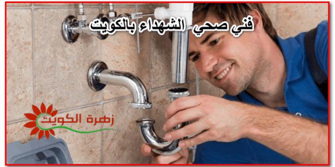 فني صحي الشهداء تركيب ادوات صحية الشهداء بالكويت إن تركيب الأدوات الصحية أو أعمال السباكة بكل عام Martyrs Health