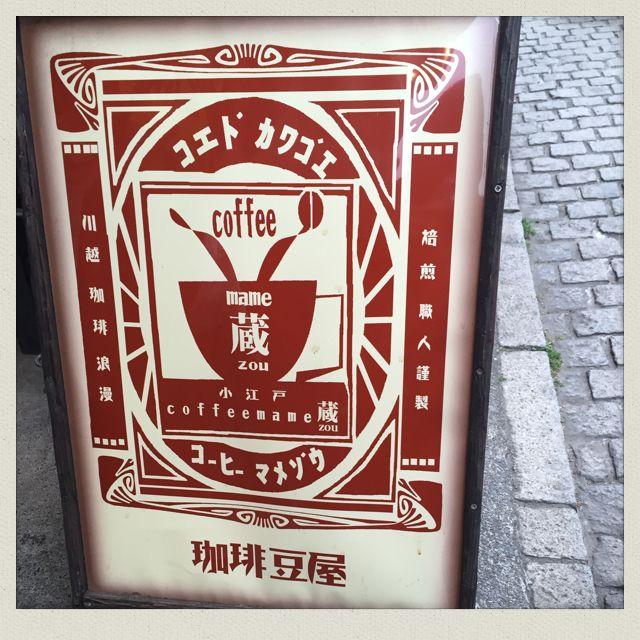 川越の喫茶店 和 デザイン ロゴデザイン デザイン