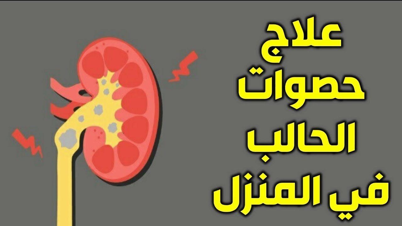 علاج الحصى في يوم واحد مضمون ومجرب علاج الحصى في المجاري البولية بالاع Blog Blog Posts Gaming Logos