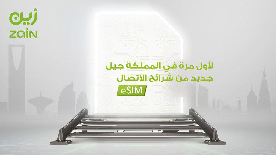 الآن شرائح Esim الإلكترونية في شركة زين لمستخدمي المملكة العربية السعودية بتوقيت بيروت اخبار لبنان و العالم Science And Technology Technology Science