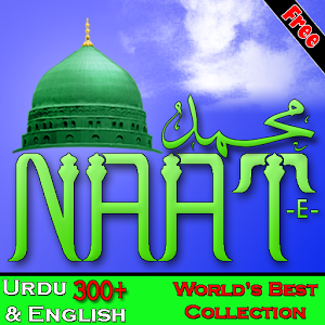 This Free Naat Application is great application for All Muslims Naat Lovers. Who love to listen Mp3 Naats Online. In this Free Naat App you can listen 300+ Urdu and English Naats in voice of top Naat Khawan's.Now you don't need to search or download naats. Save your time and listen to many famous naats at one place free of cost. Naat Khawan Names:  Sami Yusuf  Awais Raza Qadri Fasih-ud-Din Prof. Abdul Rauf Roofi Junaid Jamshed Farhan Ali Qadri Amir Liaquat Hussain.