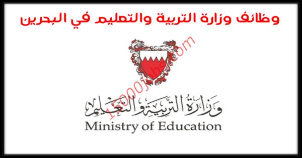 متابعات الوظائف وظائف وزارة التربية والتعليم البحرين 2019 2020 محدث باستمرار وظائف سعوديه شاغره Ministry Of Education Education Uji