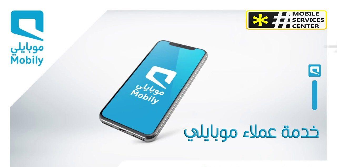 خدمة عملاء موبايلي Samsung Galaxy Phone Samsung Galaxy Galaxy
