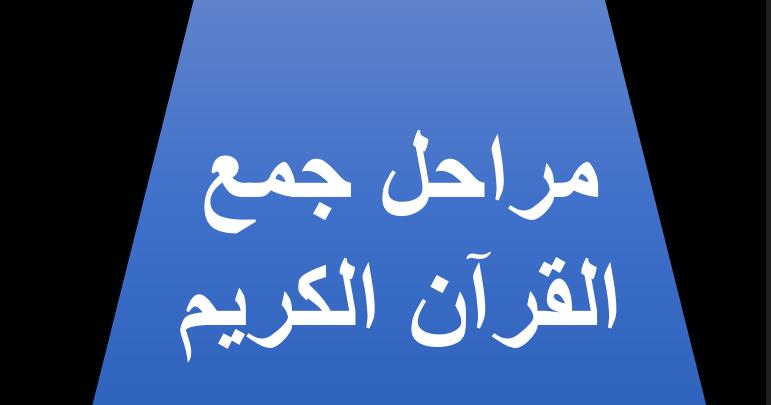 حل درس مراحل جمع القرآن إن كنت تفتقد في نتائج البحث الحصول على حل درسمراحل جمع القرآن فلاداعي للقلق فقط كل ماعليك هو الدخول على موقعنا وت Koran Lesson Solving