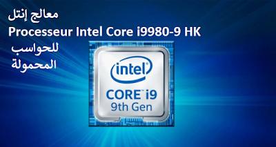 معالج إنتل Core I9 9980 Hk للحواسب المحمولة بسرعة تصل حتى 5 غيغاهرتز Processeur Intel Core I9 9980 Hk مواصفات معالج إنتل Processeur Intel Core Core Intel