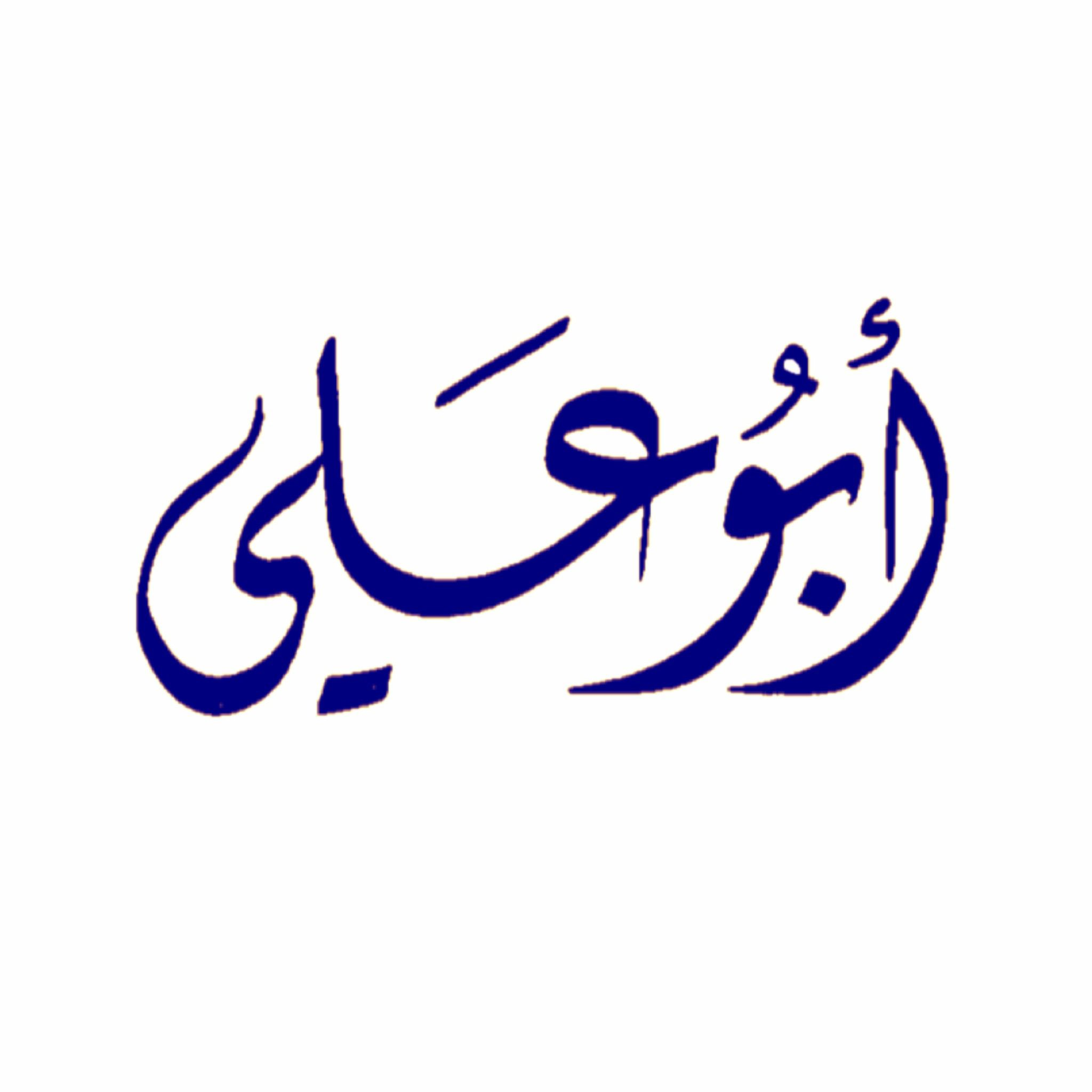 Pin By Dalia Faisal On Islamic Caligraphy Art Quote Prints Islamic Caligraphy Art Arabic Calligraphy Art