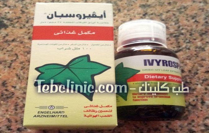 ايفيروسبان Ivyrospan شراب مكمل غذائى لعلاج الكحة Coconut Oil Jar Coconut Oil Syrup