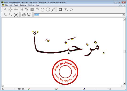 ملتقى السد العالى شرق للبرامج برنامج الخطاط العربي رائع للوحات الخط العربي وزخرف Calligrapher Fictional Characters