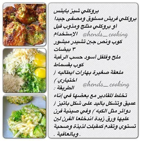 بروكلي شيز بايتس Cooking Arabic Food Food
