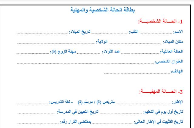 نموذج الكراس اليومي الجيل الثاني السنة الثالثة ابتدائي Http Www Seyf Educ Com 2019 11 Korasse Yawmi 3ap Pdf Html Bullet Journal Math Journal
