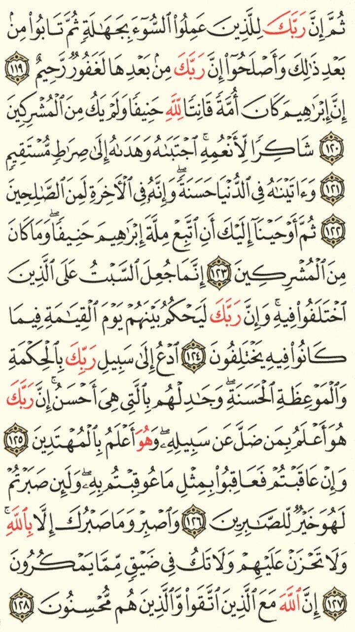 سورة النحل الجزء الرابع عشر الصفحة 281 Quran Verses Verses Quran