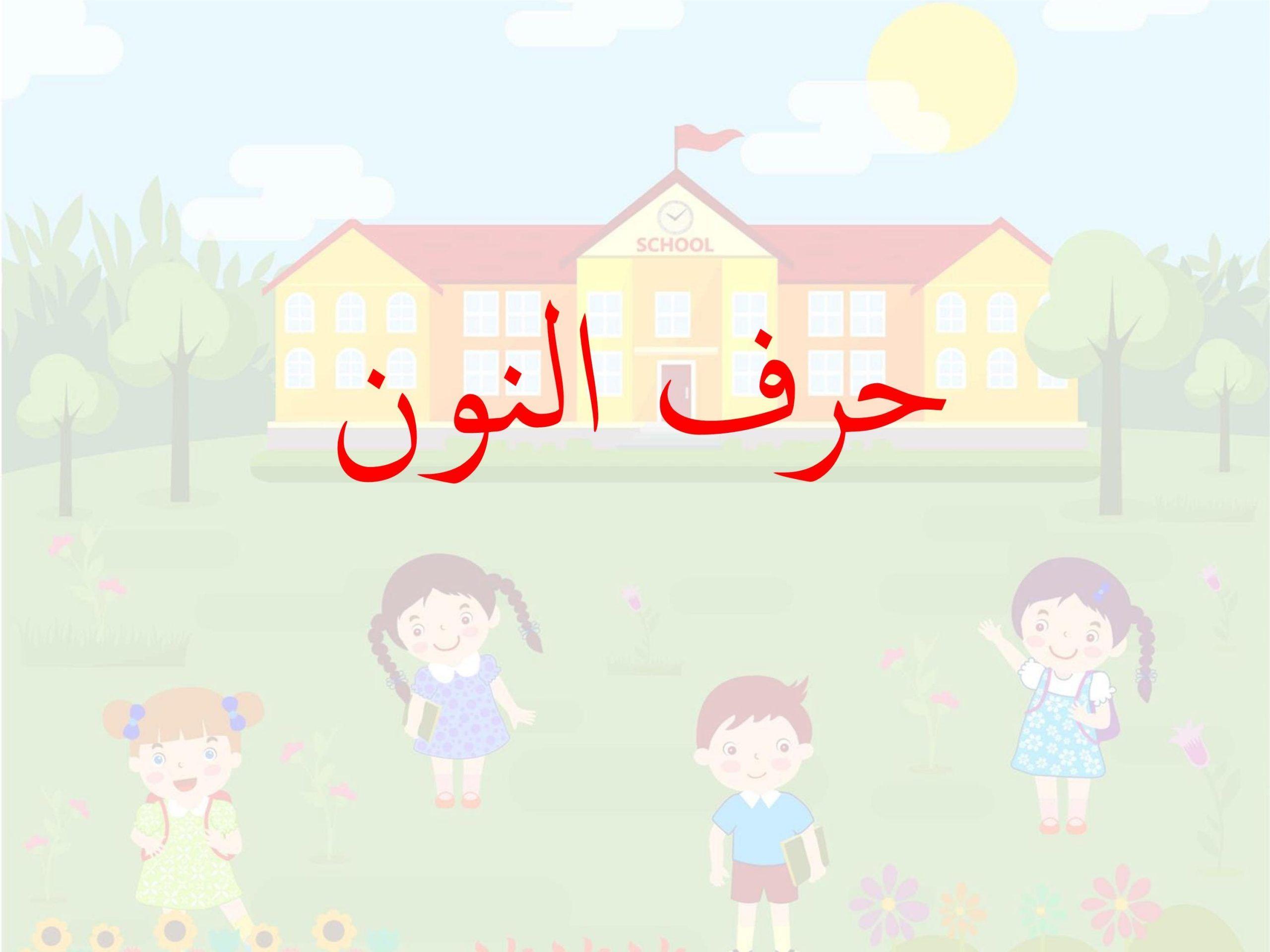 حرف النون بالحركات القصيرة و الطويلة لتعليم الاطفال Family Guy Character School