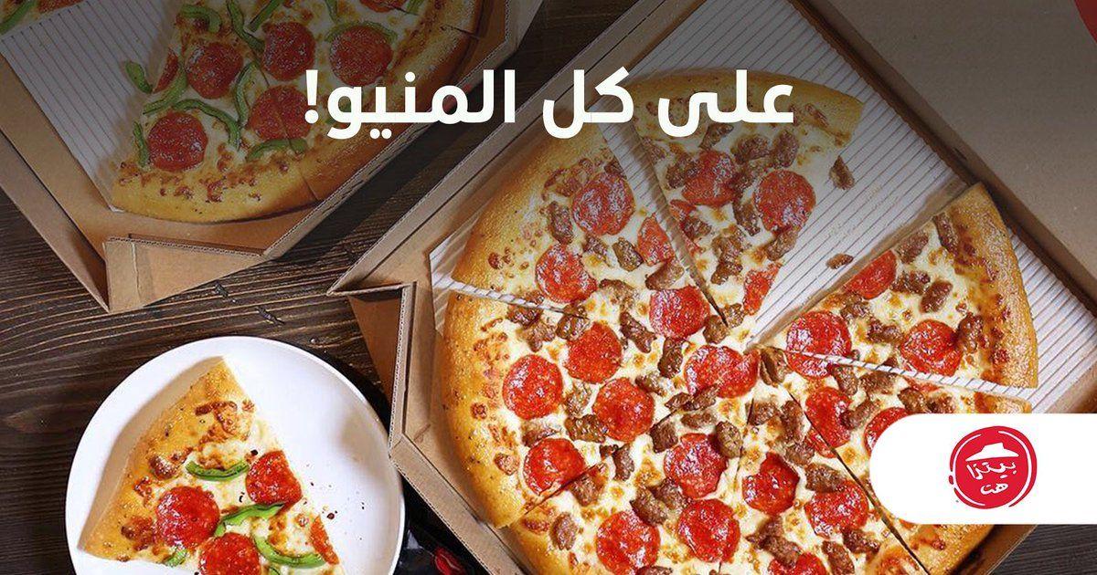 وناسة الويكند تكمل مع توفير على طلبك من بيتزا هت استخدم كود Ph25 العرض صالح بالرياض والدمام فقط P Img Src Https Pbs T Food Vegetable Pizza Vegetables