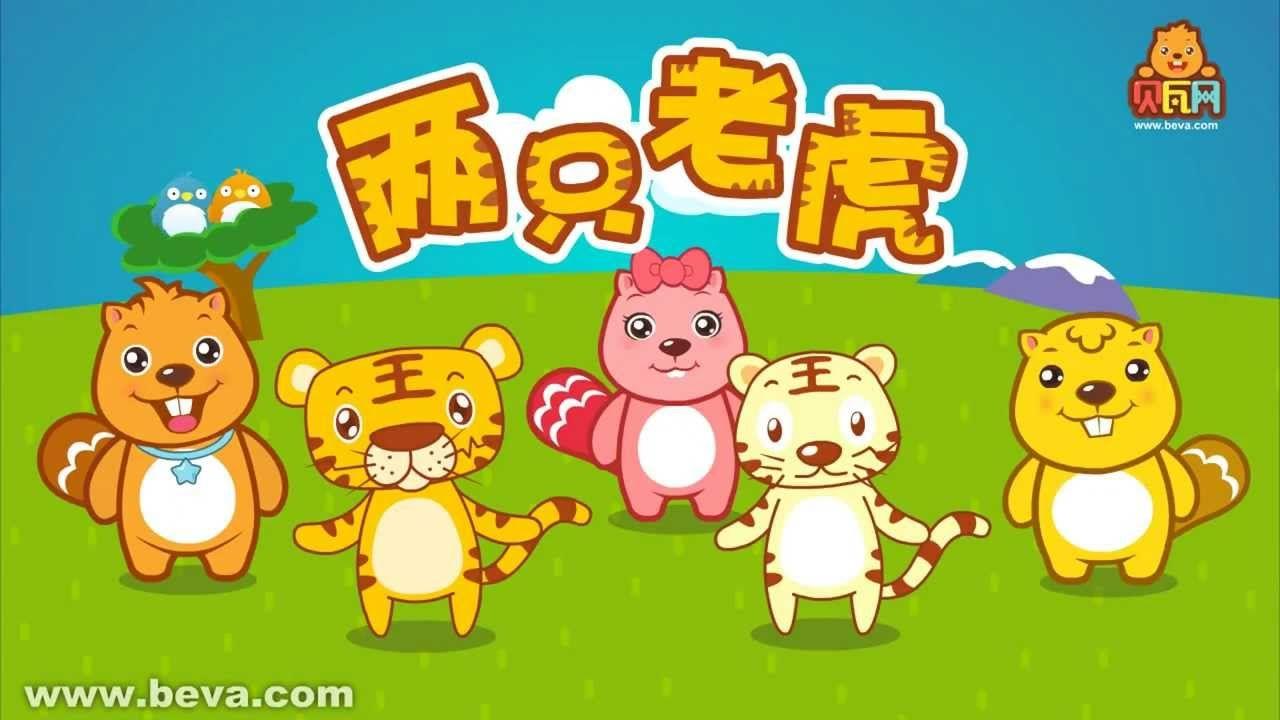 贝瓦儿歌《两只老虎》(Two Tigers)