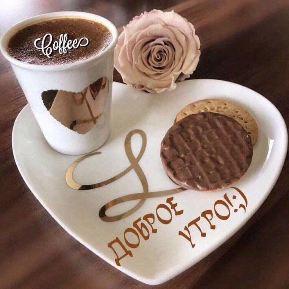 Открытки с надписью с добрым утром чашка кофе, золотой подруге