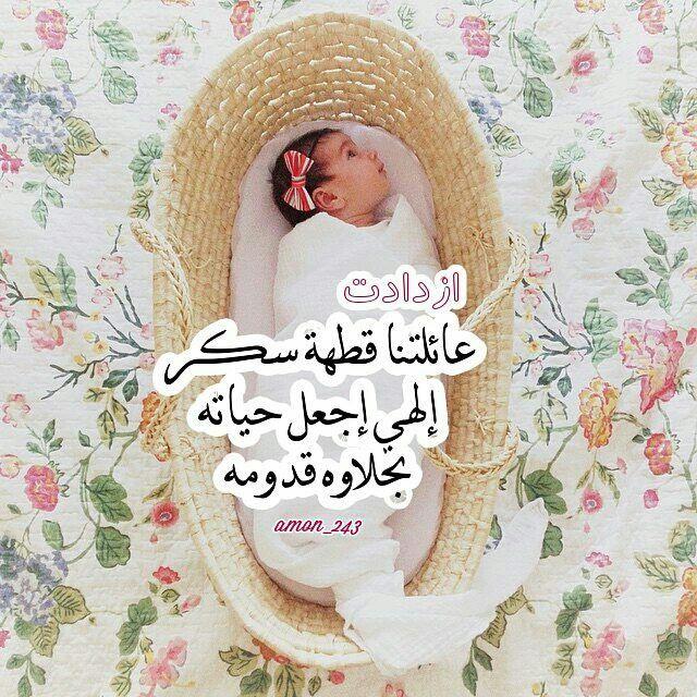 Pin By Amira On رمزيات مواليد Baby Themes New Baby Products Baby Photos