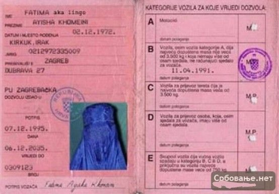DRIVER LICENSE IN CROATIABY BURQA SWAGON TUMBLR - lost passport form
