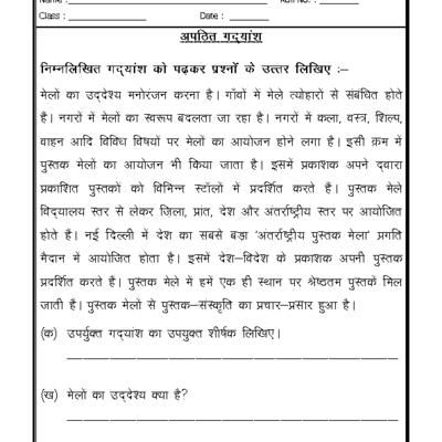Hindi Unseen Passage-04 | school | Hindi worksheets ...