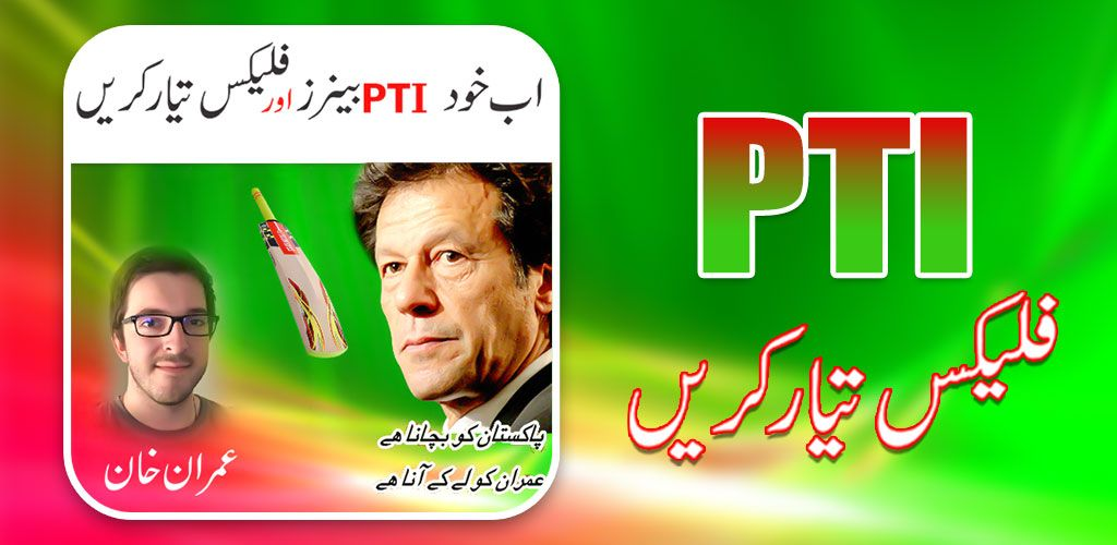 pti flex maker pti banner maker great editing tools want to