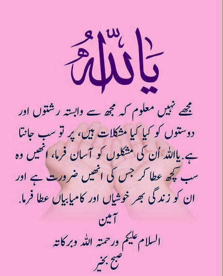 Urdu Dua Good Images Morning
