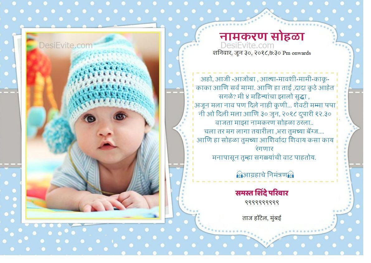 Namkaran Invitation Card In 2021 Naming Ceremony Invitation Invitation Card Maker Invitation Card Format