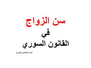 سن الزواج في القانون السوري نادي المحامي السوري Arabic Calligraphy Arabic Calligraphy