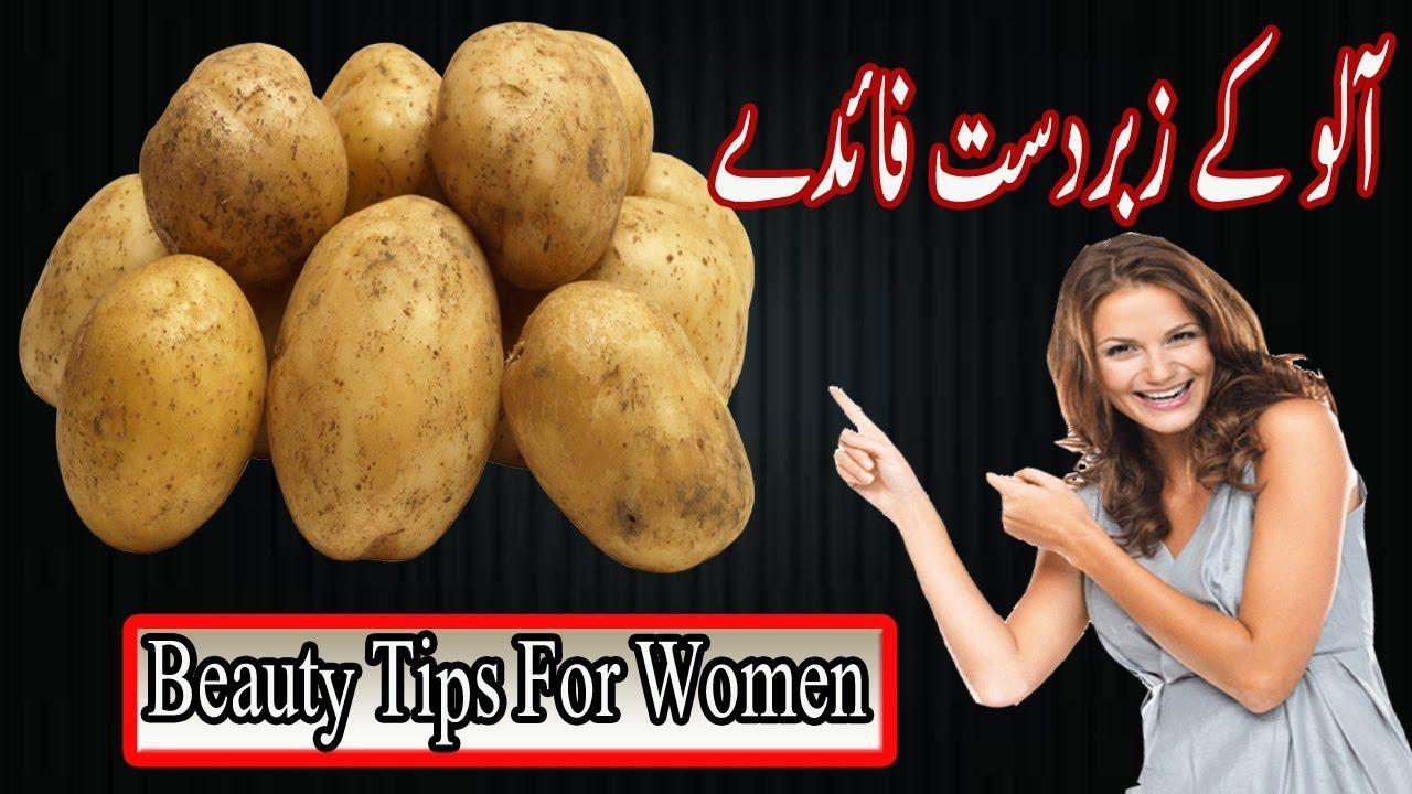 Potato | Potato Benefits | Benefits of Potato | Potato Health Benefits |...