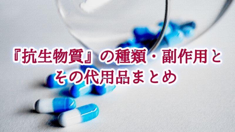 抗生 物質 副作用 実は危険?抗生物質の副作用にはいろんな症状がある!