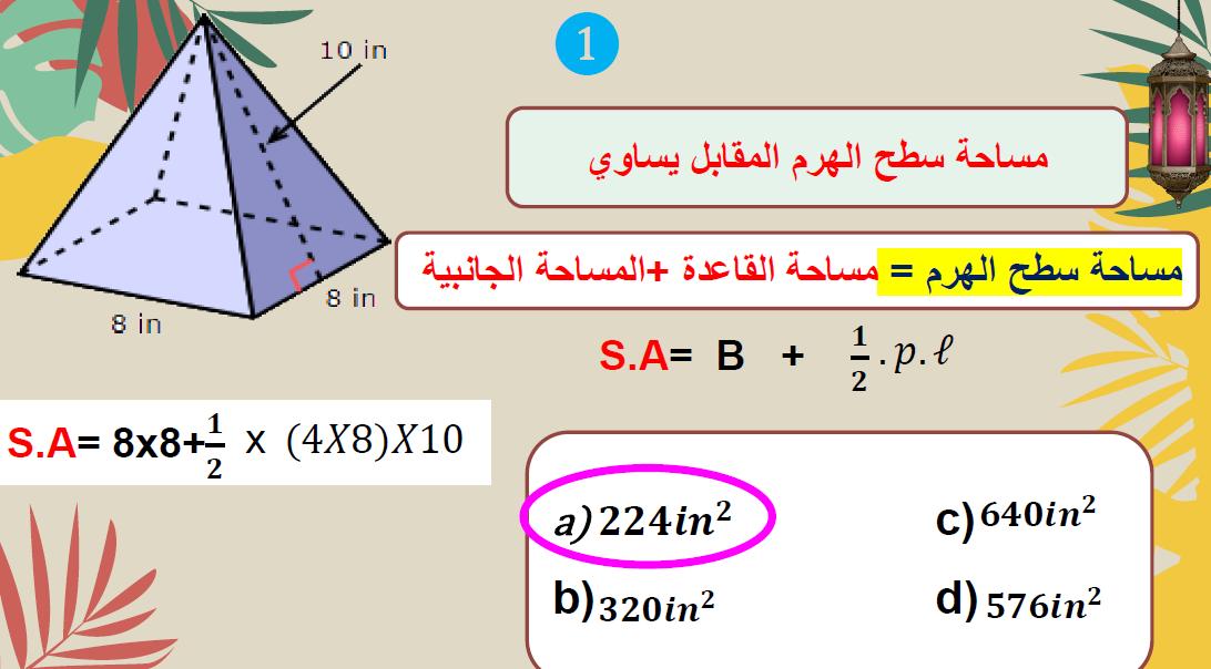 الرياضيات المتكاملة أوراق عمل مراجعة للصف السادس مع الإجابات Chart 10 Things Map