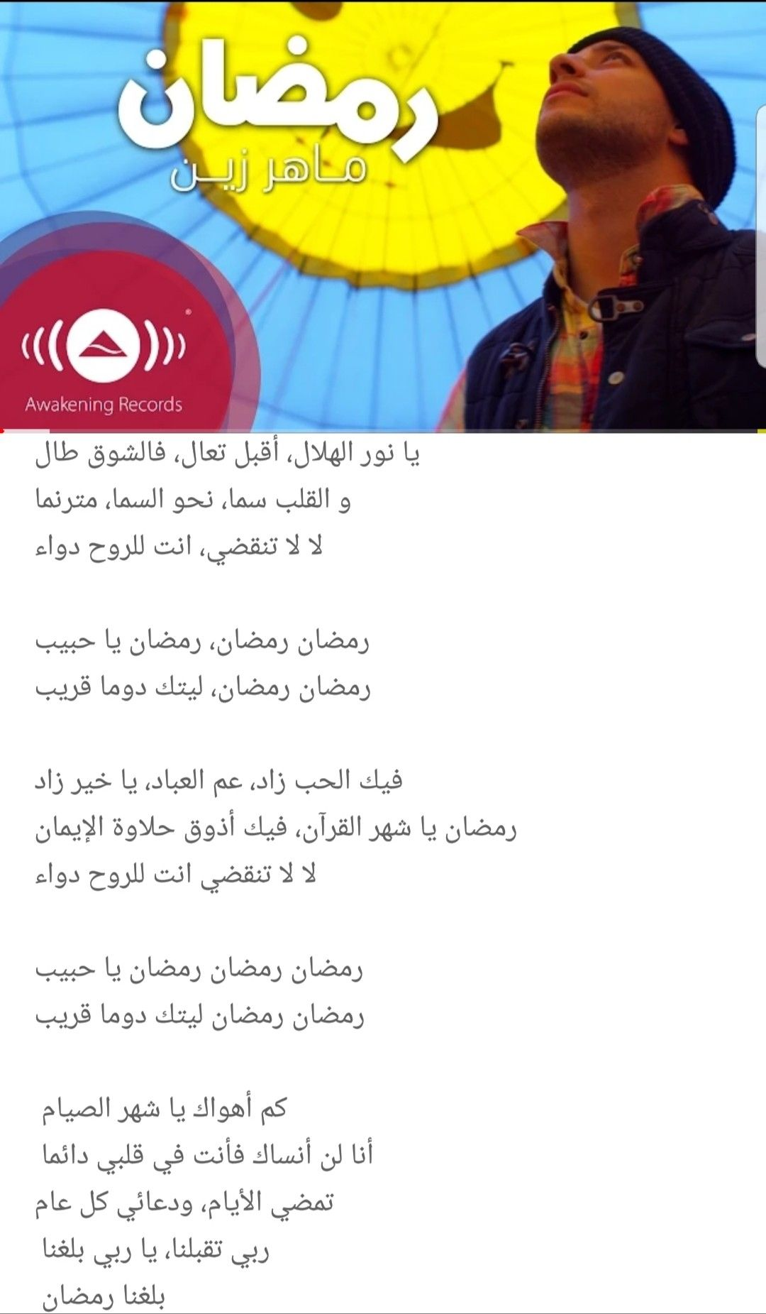 Ramadanu Ya Habeeb Maherzain Ahmed Maher Zain Awakening Movie Posters