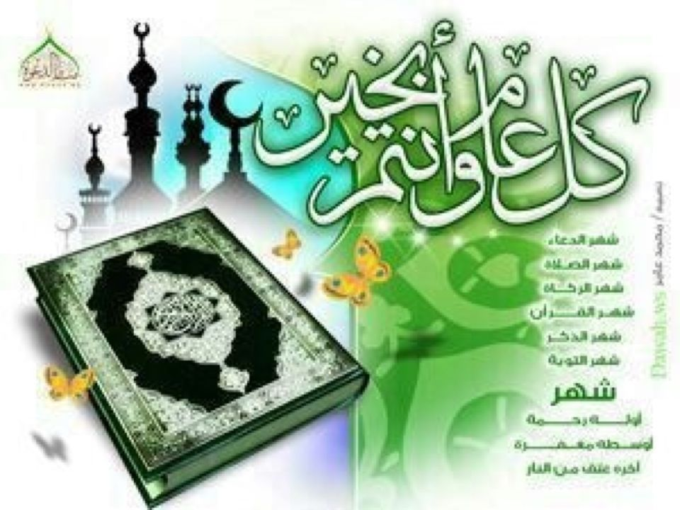 مدينة الرياض Riyadh City Ramadan Wishes Images Ramadan Wishes Wishes Images