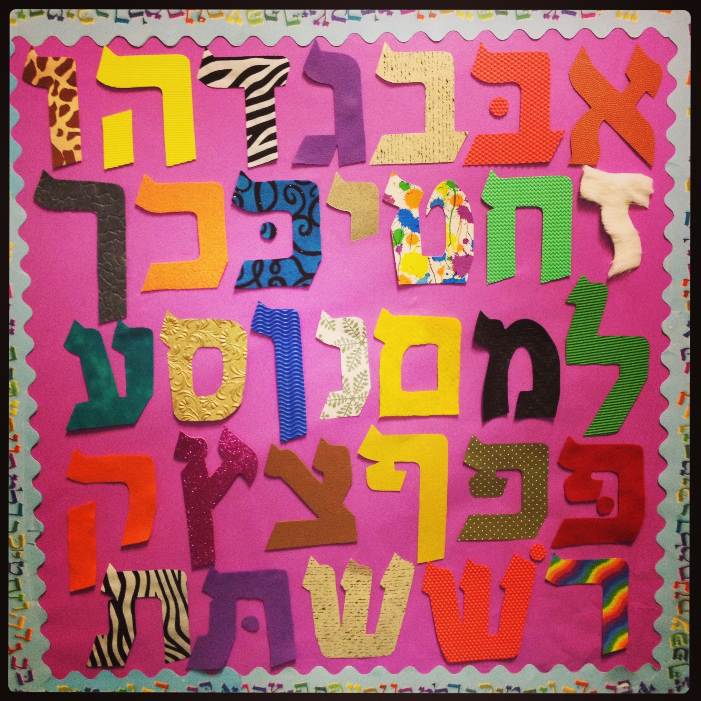 Touch And Feel Hebrew Alphabet Aleph Bet Bulletin Board