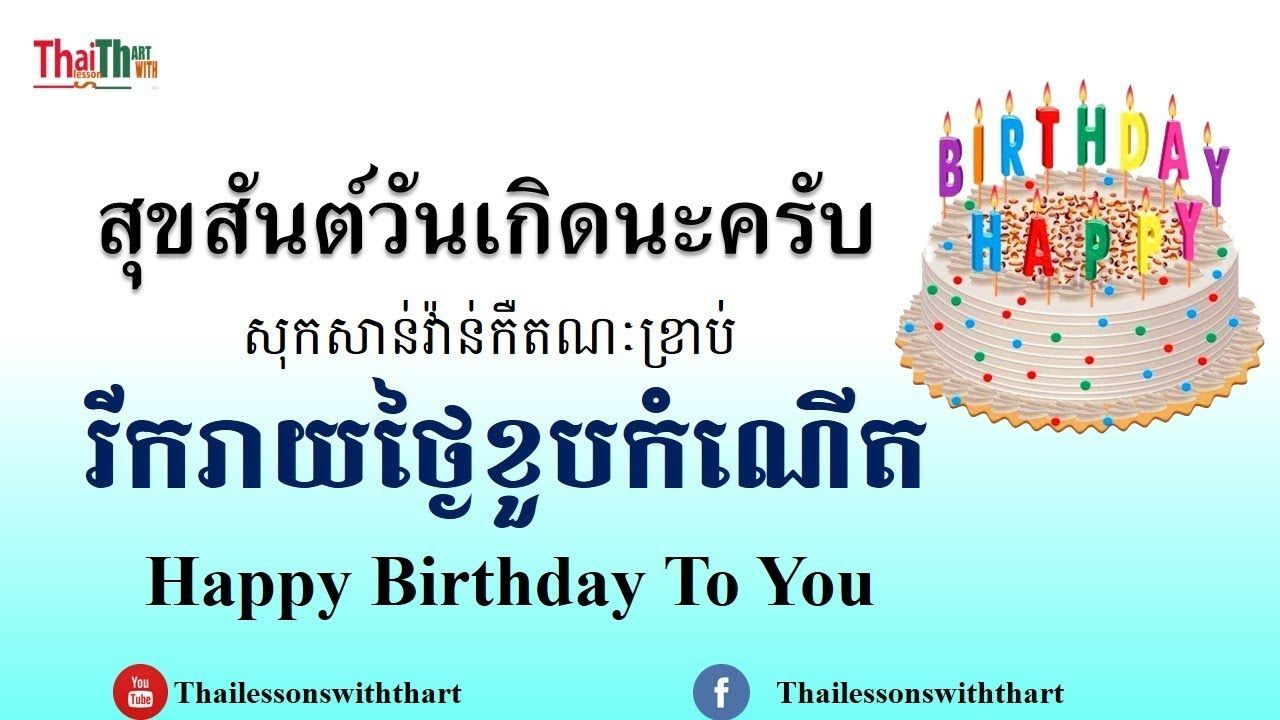 How To Wish In Thai ព ក យជ នពរ Thailessonswiththart Birthday Wishes Messages Happy Birthday Wishes Birthday Wishes