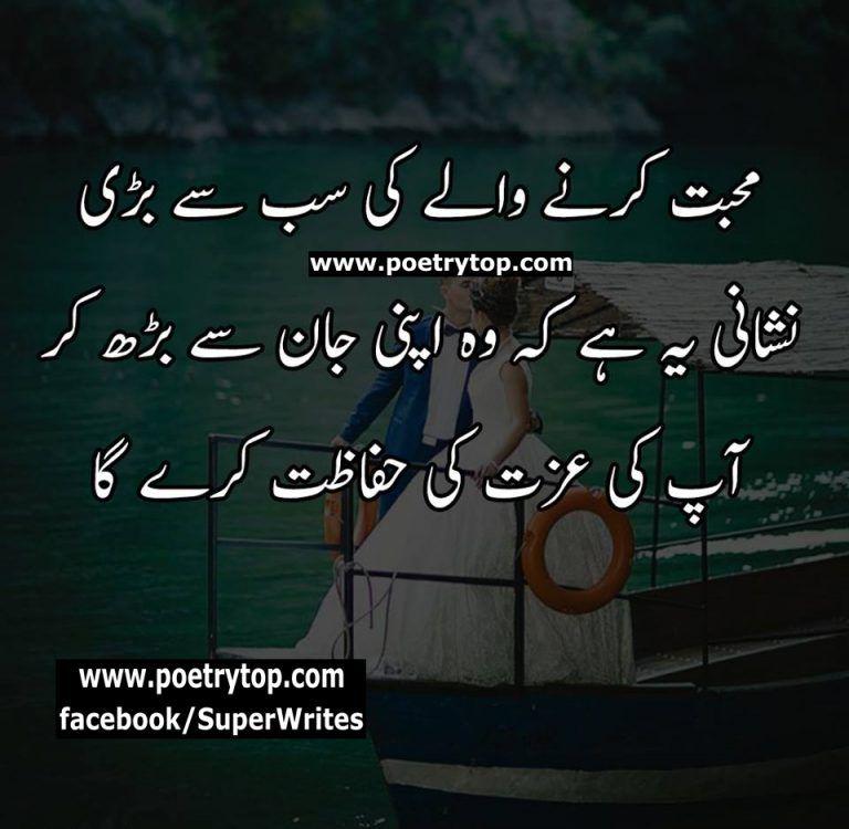 Love Quotes Urdu 25 Best Love Quotes In Urdu Images Beautiful