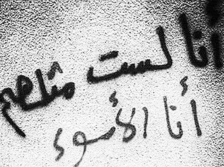 Mego انا الاسوء جداريات عبارات كلمات جرافيتي جدران Quotes Vibes Walls Funny Arabic Quotes Street Quotes Arabic Quotes
