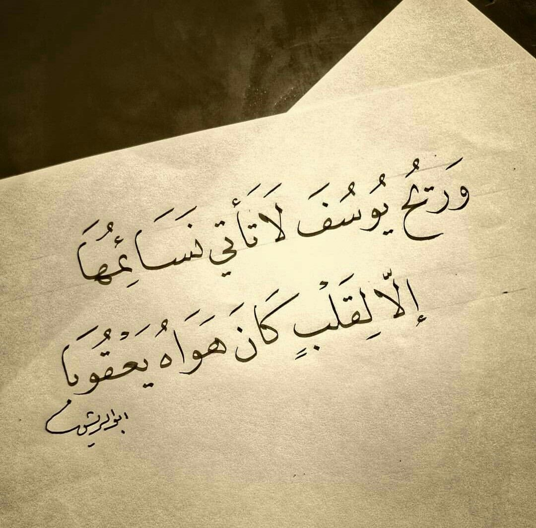 يوسف Words Quotes Quotes For Book Lovers Funny Arabic Quotes